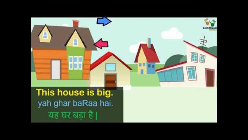 Learn Hindi Antonyms - vilom shabd - विलोम शब्द - list 2