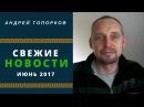 Андрей Топорков. Июньские события.(СССР Правительство Краснодарского края)
