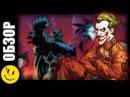 БЭТМЕН УНИЧТОЖИТ ВСЕЛЕННУЮ Металл. Темная Мультивселенная. Джокер. DC Rebirth Comics