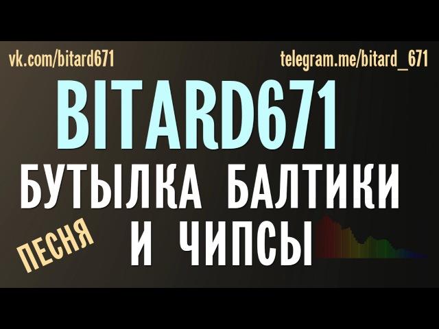 Bitard671 - Бутылка балтики и чипсы ПЕСНЯ
