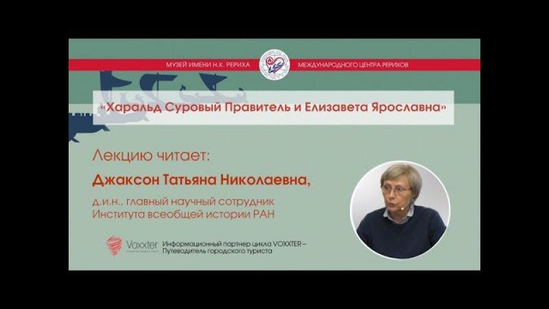 Татьяна Джаксон. Харальд Суровый Правитель и Елизавета Ярославна (17.09.2017)