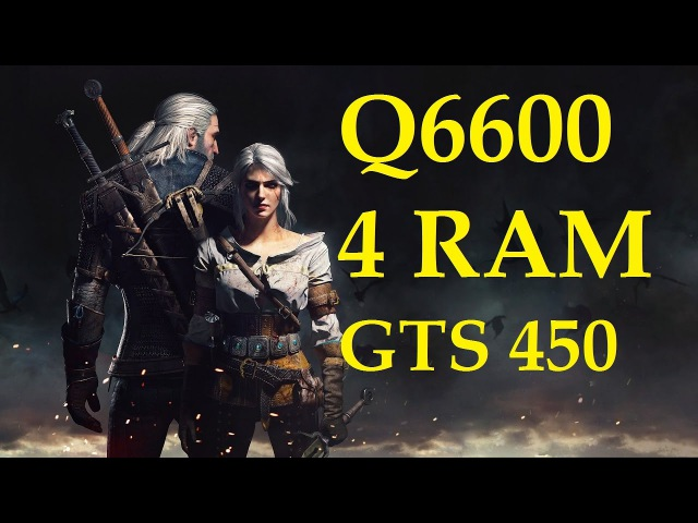 Witcher 3 Wild Hunt на слабом ПК Core 2 Quad Q6600 2.4 GHz 4 Gb RAM GTS 450 (1Gb)
