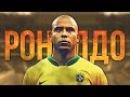 Роналдо феномен вдохновивший целое поколение Биография футболиста