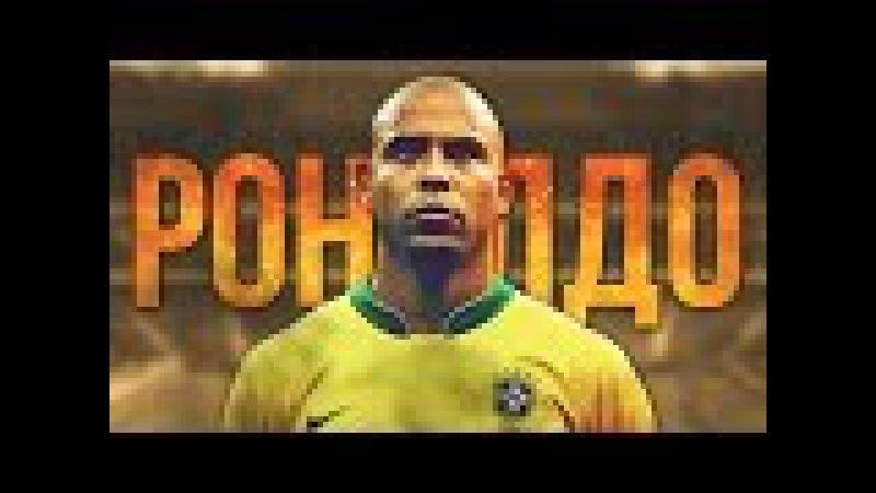 Роналдо - феномен, вдохновивший целое поколение. Биография футболиста.