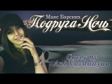 Ани Варданян - Подруга Ночь (Макс Барских cover)