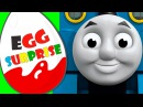 Surprise Eggs Thomas and friends. Томас и его друзья Киндер сюрприз и другие мультики!!