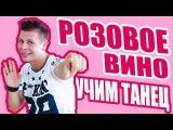 УЧИМ ТАНЕЦ - РОЗОВОЕ ВИНО - ЭЛДЖЕЙ #DANCEFIT
