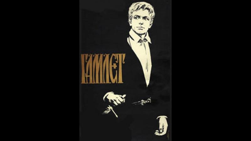 Гамлет (фильм, 1964)