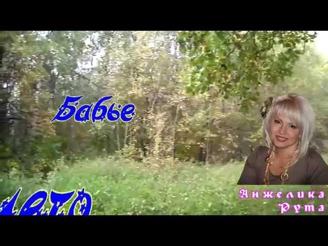 Анжелика Рута – Бабье лето