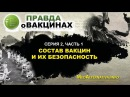 ПРАВДА О ВАКЦИНАХ / The Truth About Vaccines (2017). Серия 2, часть 1