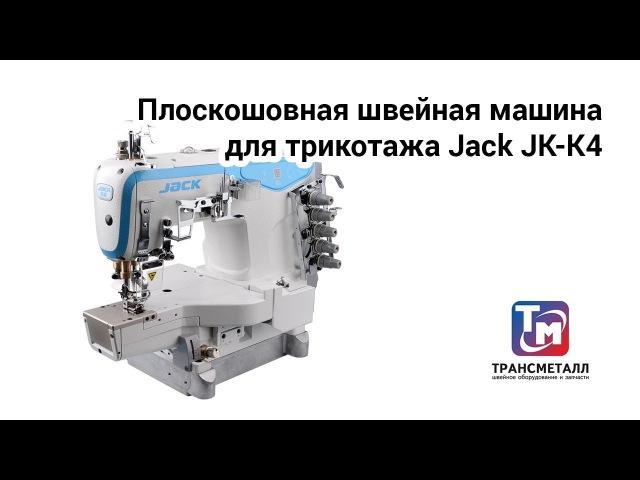 Jack JK-K4 - Плоскошовная швейная машина для трикотажа