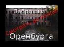 Заброшки Оренбурга Abandoned buildings