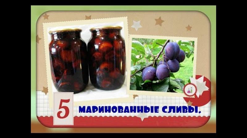 Маринованные сливы/зачетная закуска/гарнир к мясу/pickled plum