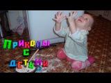 ПРИКОЛЫ С ДЕТЬМИ ✔ Когда дети нашли муку на кухне