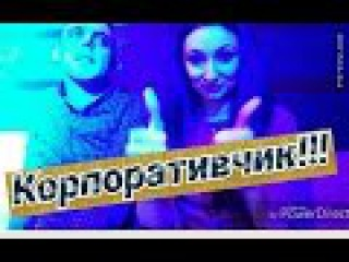 Корпоратив/Терра Моторс/Новый год