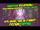 КиноГрехи Все проколы Легенда Эверфри / Legend of Everfree чуть менее, чем за 11 минут rus vo