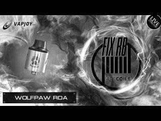 Доброе утро №108  ☕ кофе и WOLFPAW RDA by Vapjoy   LIVE 27.03.17  10:20 MCK