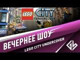 Вечернее шоу LEGO City Undercover