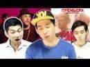 "Реакция корейцев на клип ""Егор Крид - Самая Самая"" Корейские парни"