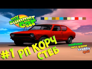 My Summer Car ֍ РП Горячего Финского Парня 1