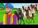али баба и сорок разбойников - Мультфильм - сказки для детей - сказка - Песни и Сказки для детей
