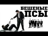 Бешеные псы (1991) Reservoir Dogs - Трейлер (Trailer)