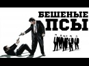 Бешеные псы 1991 «Reservoir Dogs» - Трейлер Trailer