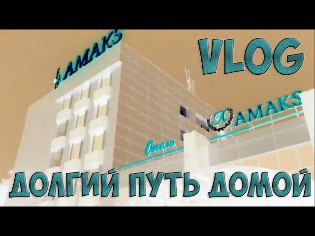 VLOG: АНОНСЫ x ДОЛГИЙ ПУТЬ ДОМОЙ/ Brown