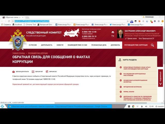 Гражданин СССР звонит в Следственный Комитет эРэФии
