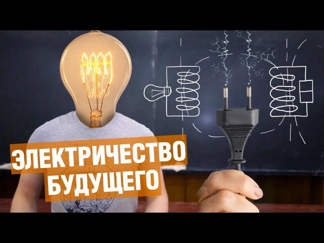 Физик рассказал правду о беспроводной передаче энергии » Freewka.com - Смотреть онлайн в хорощем качестве