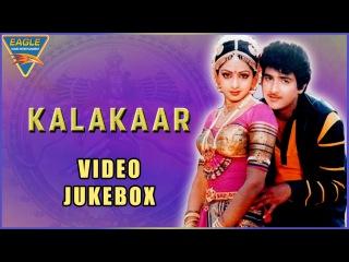 Kalakaar Movie || Video Jukebox || Kunal Goswami, Sridevi || Eagle Hindi Movies