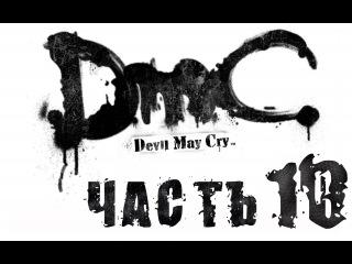 DmC Devil May Cry / Полнометражный игрофильм. Часть 10 (RUS)