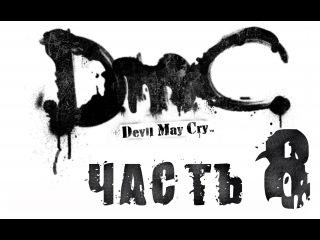DmC Devil May Cry / Полнометражный игрофильм. Часть 8 (RUS)