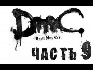 DmC Devil May Cry / Полнометражный игрофильм. Часть 9 (RUS)