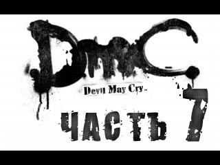 DmC Devil May Cry / Полнометражный игрофильм. Часть 7 (RUS)