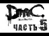 DmC Devil May Cry / Полнометражный игрофильм. Часть 5 (RUS)