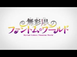 TV | Призрачный мир мириады цветов | Musaigen no Phantom World - 01 Серия (Ancord, Trina_D, Jade)