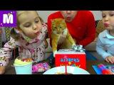 День Рождения Кошечки Мурки 5 этажный дом и Кролик в подарок Макс и Катя съели Ки ...