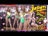 Beautiful Japanese girls Go Go dancing in bikini  Японки в бикини