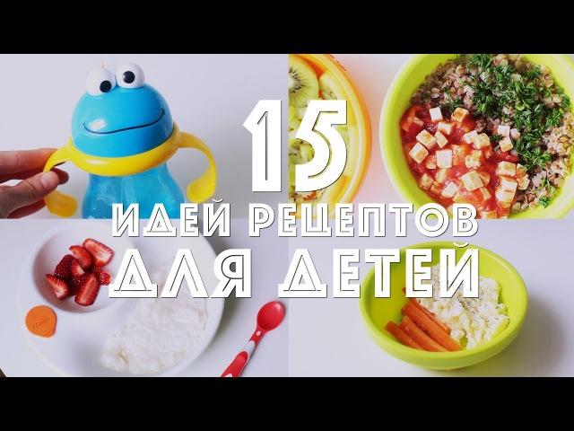 Рецепты для детей Фрукты овощи каши борщ лапша