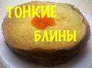 Как приготовить тонкие блины на молоке │ Thin pancakes on milk