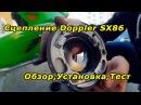 19 Сцепление Doppler SX86, Обзор, Установка, Тест