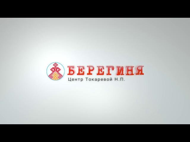 Большой семинар. Медитация 2 (29.09.2017). Надежда Токарева