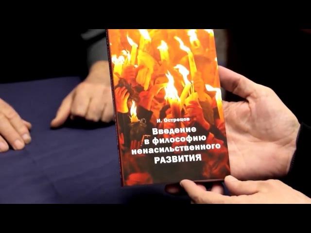 «Введение в философию ненасильственного развития» (Острецов Игорь Николаевич)