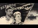Великое зарево 1938 в хорошем качестве (Фильм великое зарево смотреть онлайн)