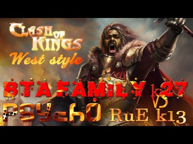 Bullies Beatdown: West style   Казнь BTA Family к27 @Clash of Kings:The West