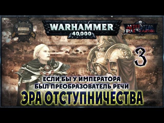 Эра Отступничества 3 Если бы у Императора был преобразователь речи Liber Versiones AofT