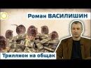 Роман Василишин Триллион на общак 24 03 2017 РАССВЕТ