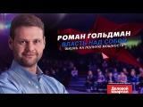 Тренинг Романа Гольдмана Власть над собой