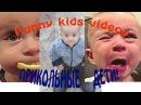 Новые приколы дети Приколы с детьми Смех детей смешные дети Подборка 2 часть